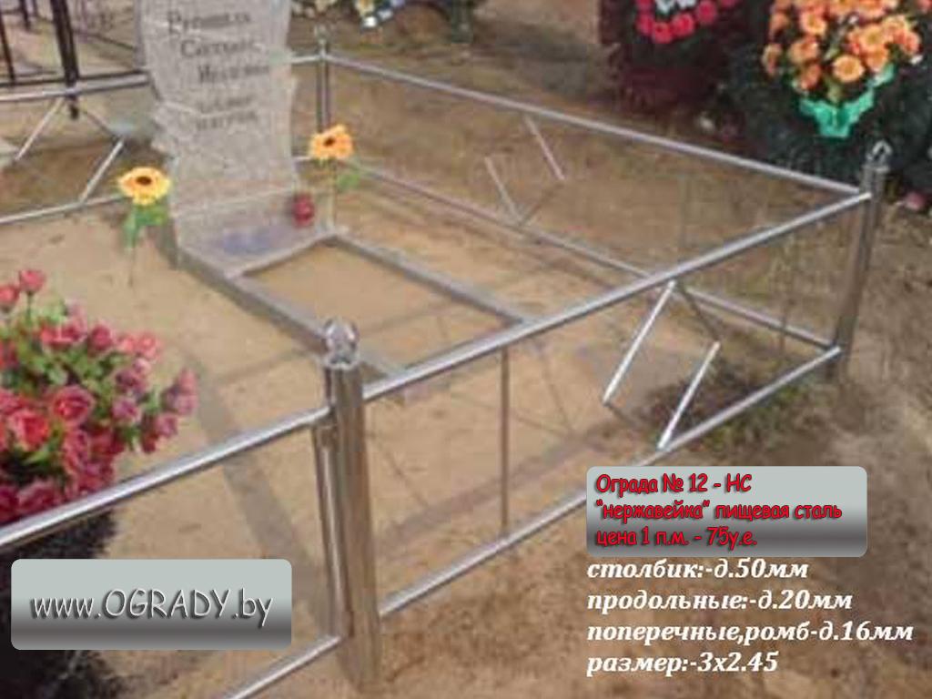 оградка на могилу как сделать